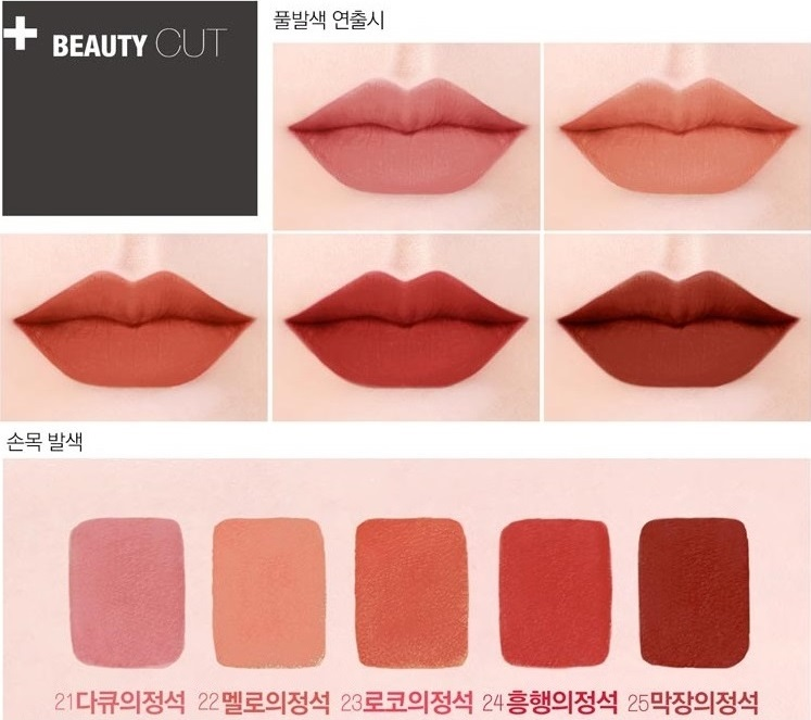 Son Bbia Last Velvet Lip Tint Version 5